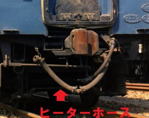 客車のヒーターホース