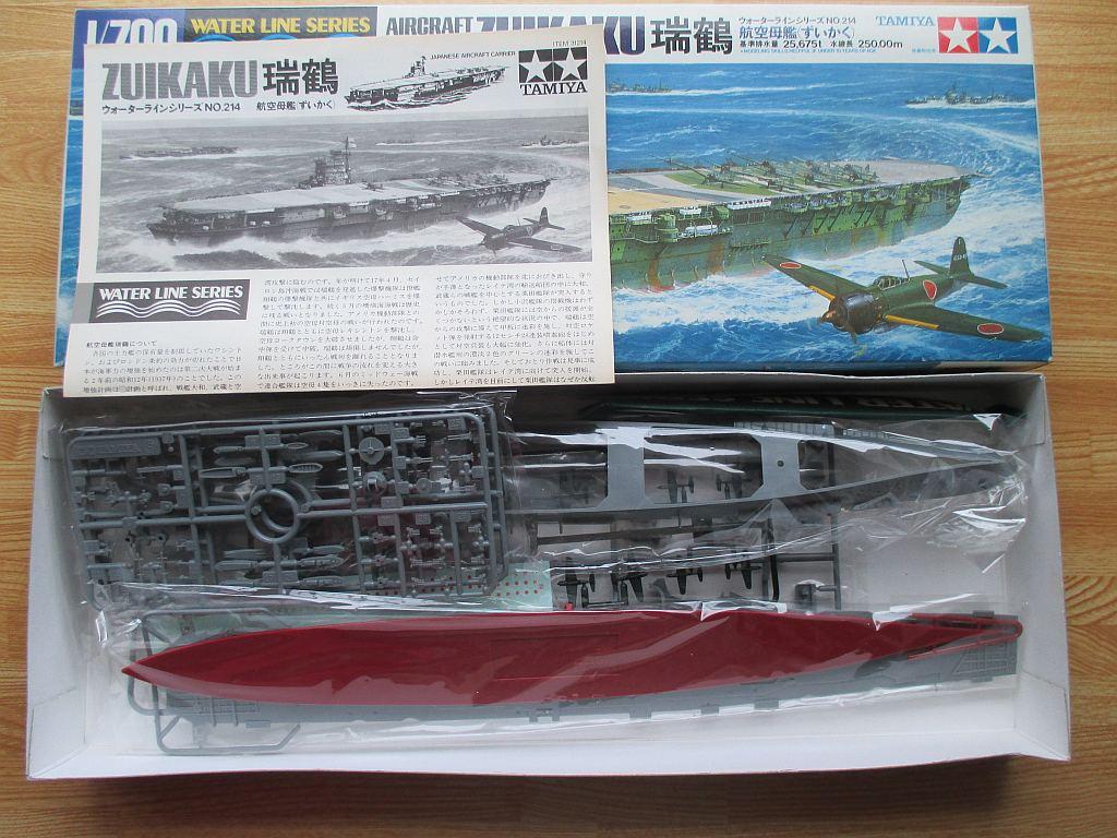タミヤ 1/700 瑞鶴 キット構成