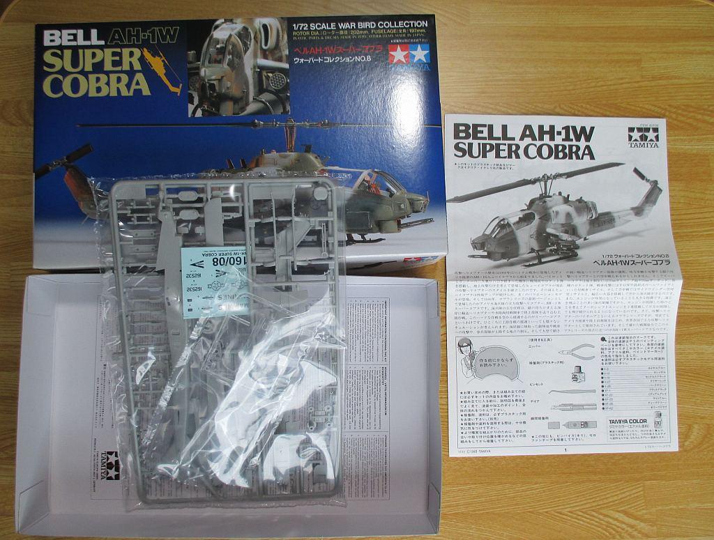 タミヤ 1/72 AH-1W スーパーコブラ キット構成