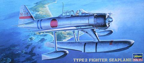 ハセガワ 1/72 二式水上戦闘機