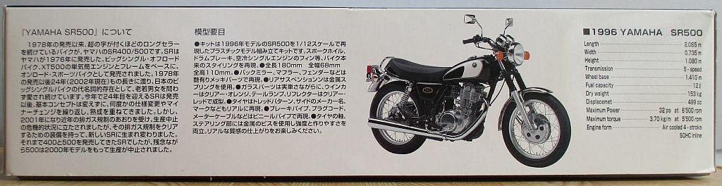 アオシマ 1/12 SR500 パッケージ側面