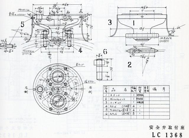 8620形機関車の図面