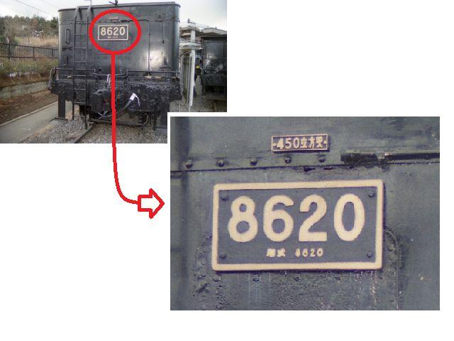 8620形機関車8620号機水容量