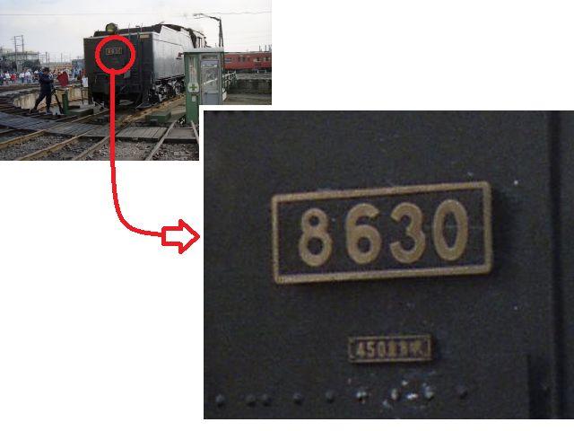 8620形機関車8630号機水容量