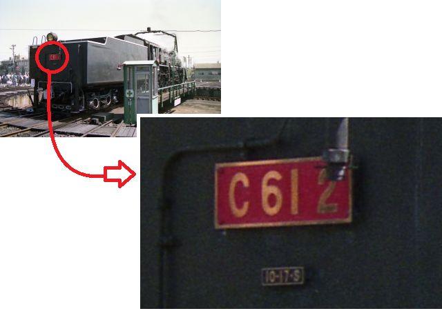 C61形機関車テンダー形式表記