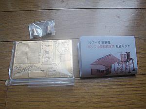 ワールド工芸 東野風ポンプ小屋給水塔キット