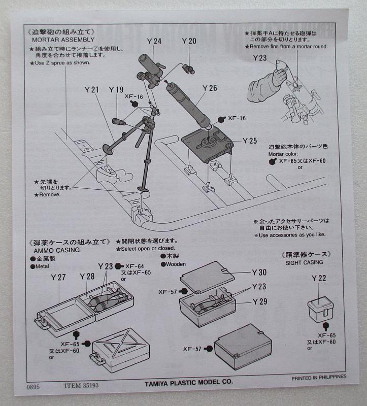 タミヤ 1/35 迫撃砲チーム 組み立て説明書