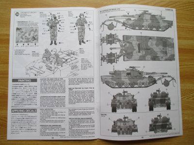タミヤ 1/35 90式戦車 組み立て説明書