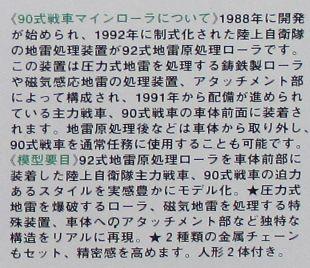 タミヤ 1/35 90式戦車 解説