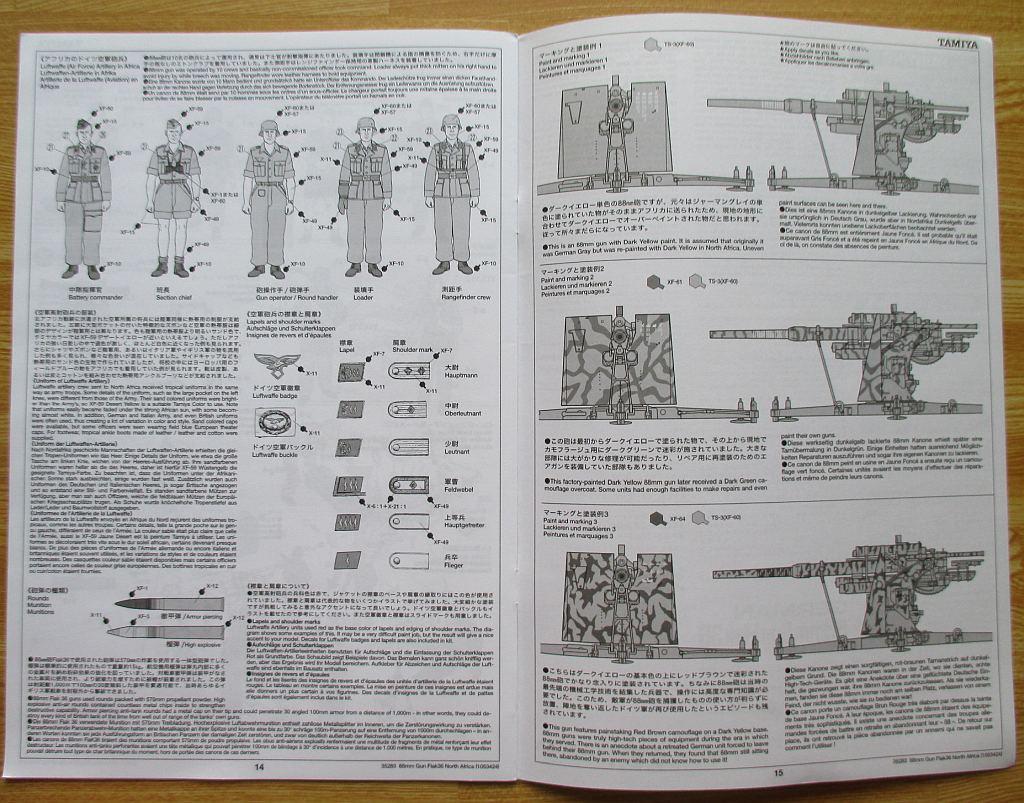 タミヤ 1/35 88ミリ砲 北アフリカ戦線 組み立て説明書