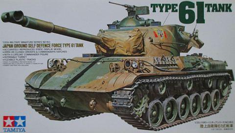 タミヤ 1/35 61式戦車
