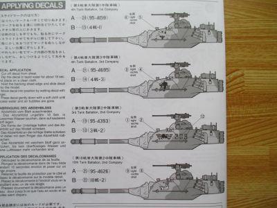 タミヤ 1/35 61式戦車 組み立て説明書