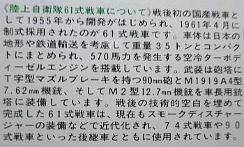 タミヤ 1/35 61式戦車 解説