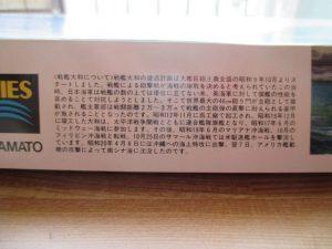 タミヤ 1/700 大和 パッケージ