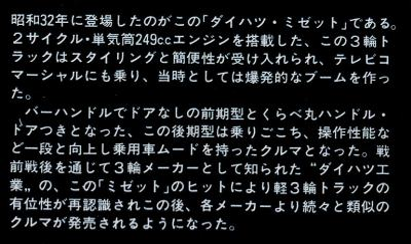 アリイ 1/32 ダイハツ ミゼット 後期型 解説