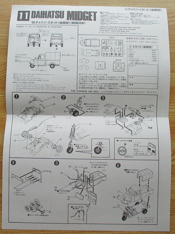 アリイ 1/32 ダイハツ ミゼット 後期型 組み立て説明書