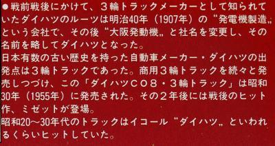アリイ 1/32 ダイハツ CM10T 解説