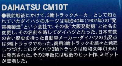 アリイ 1/32 ダイハツ CM10T 幌付き 解説