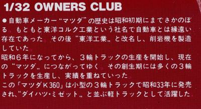 アリイ 1/32 マツダ K360 解説