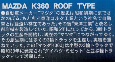 アリイ 1/32 マツダ K360 幌つき 解説
