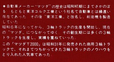 アリイ 1/32 マツダ T2000 解説