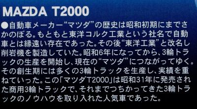アリイ 1/32 マツダ T2000 幌付き 解説