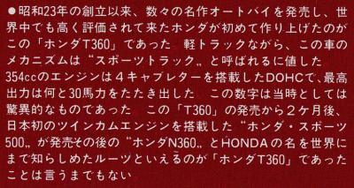 アリイ 1/32 ホンダ T360 解説