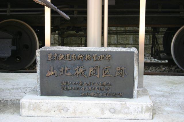 山北機関区跡碑