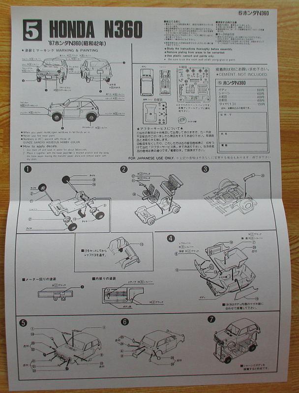 アリイ 1/32 ホンダ N360 組み立て説明書