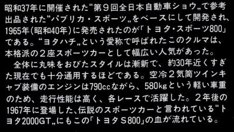 アリイ 1/32 トヨタ S800 解説