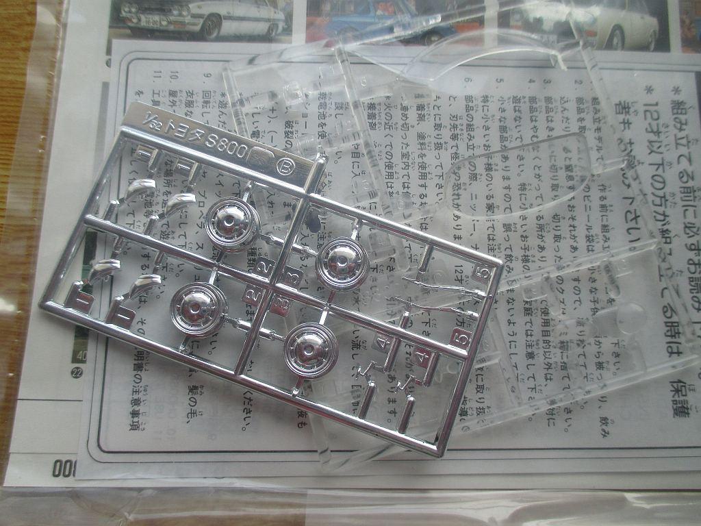 アリイ 1/32 トヨタ S800 メッキパーツ