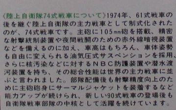 タミヤ 1/35 74式戦車 パッケージ 解説