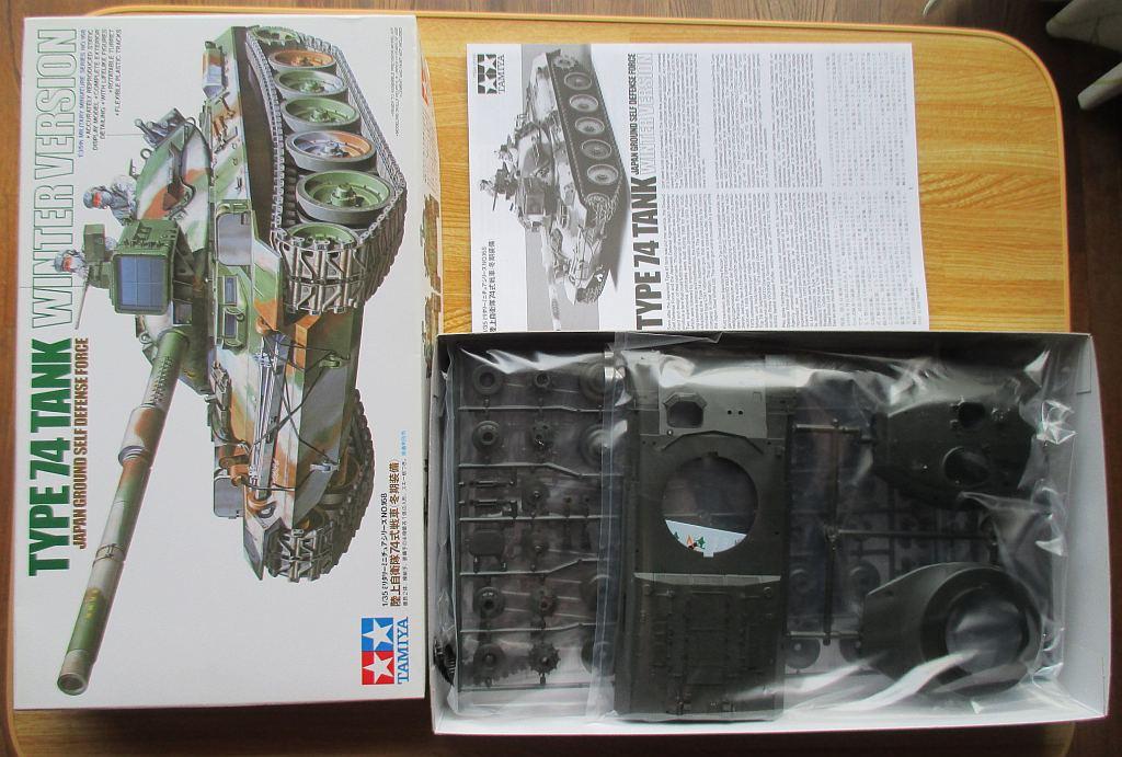 タミヤ 1/35 74式戦車 キット構成