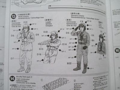 タミヤ 1/35 74式戦車 組み立て説明書 兵士塗り分け図