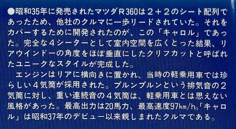 アリイ 1/32 マツダ キャロル 解説