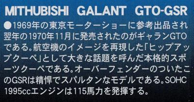 アリイ 1/32 ギャラン GTO-GSR 解説