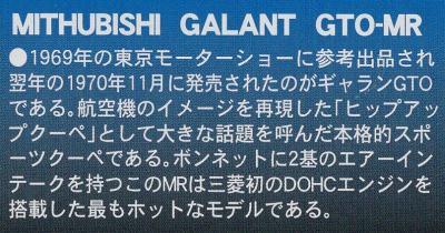 アリイ 1/32 ギャラン GTO-MR 解説