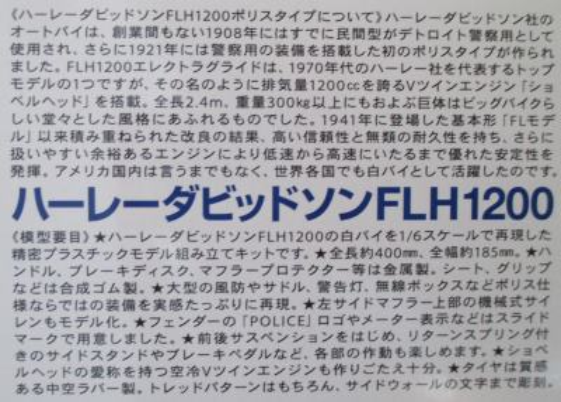 タミヤ 1/6 FLH 1200 ポリス パッケージ