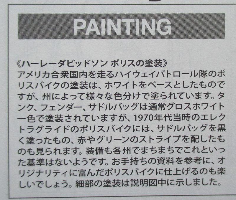 タミヤ 1/6 FLH 1200 ポリス 塗装ガイド