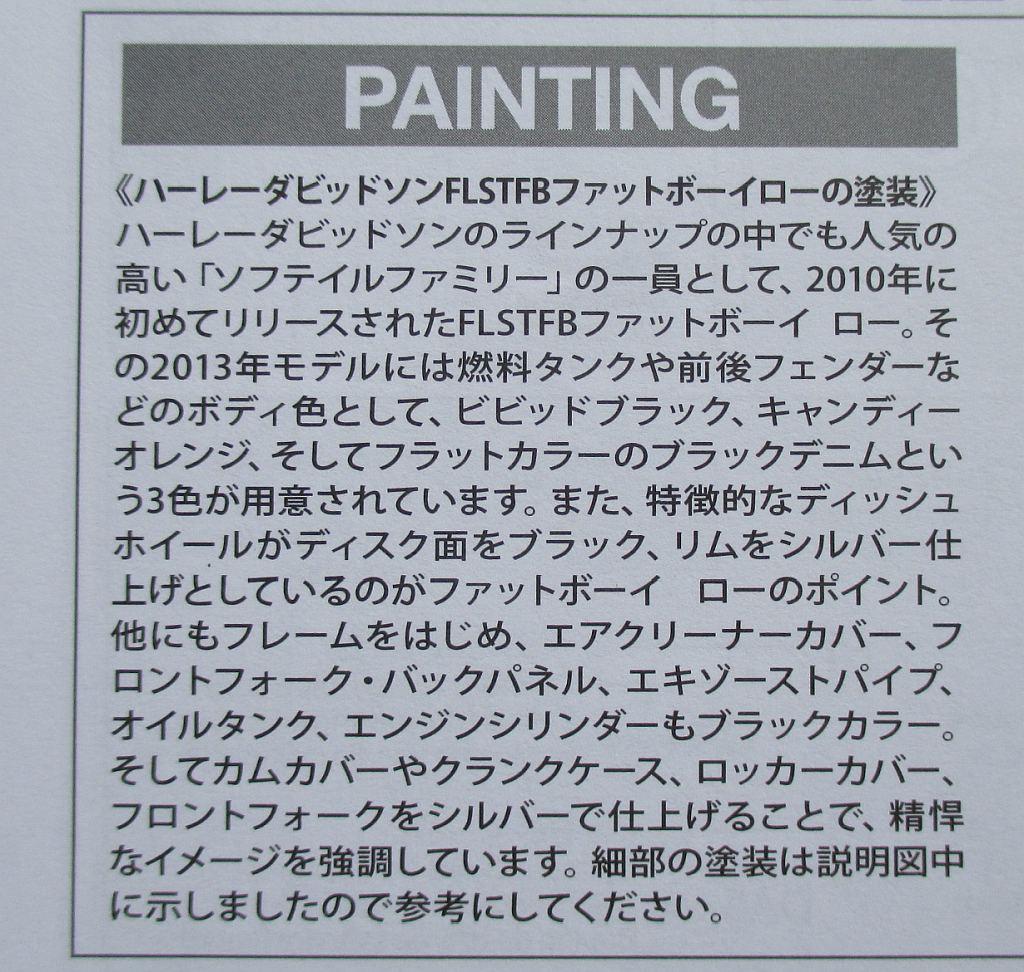 タミヤ 1/6 FLSTFB 塗装ガイド