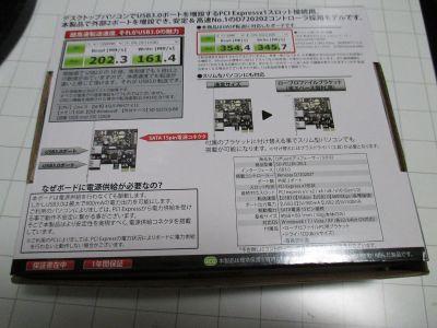 USB3.0ボード パッケージ裏面