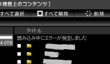 read error