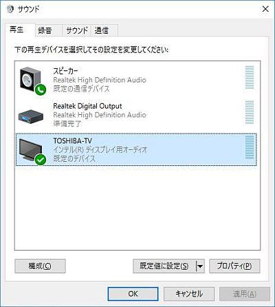 RDP 音の再生