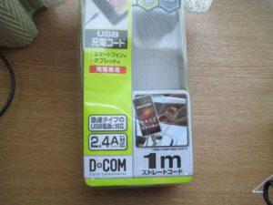 USB充電コード