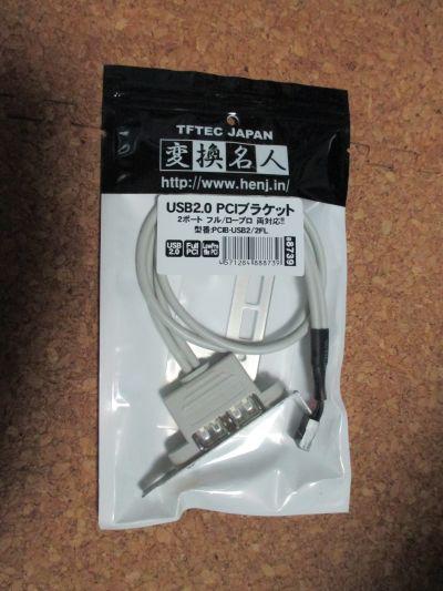 USB PCIブラケット