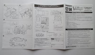 アオシマ 1/24 コロナ HT 2000GT  組み立て説明書