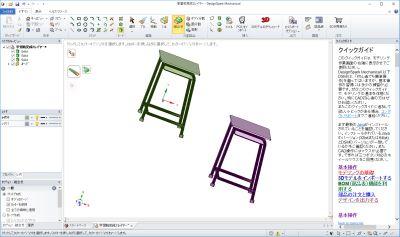 DesignSpark Mechanical