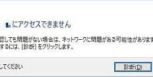 RECBOX共有フォルダにアクセスできない
