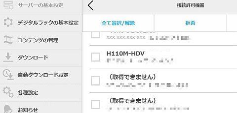 HVL-DRシリーズ接続許可機器