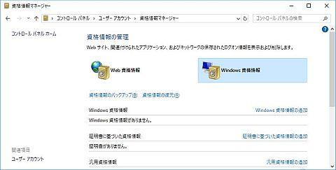 windows10 資格情報の管理